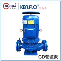 供应GD管道泵,肯富来管道泵,高效离心泵