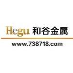 东莞市和谷金属科技有限公司