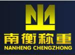 东莞南衡称重设备有限公司