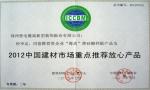 2012中国建材市场重点推荐放心产品