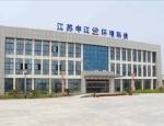 江苏申江环境科技有限公司
