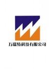 武汉市万瑞特科技有限公司