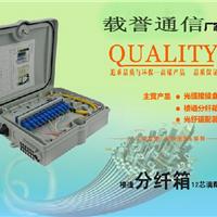 供应(12芯光纤分纤箱)