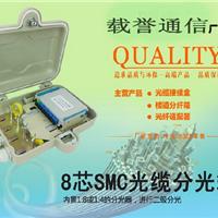 SMC8芯光纤分光箱新品发布