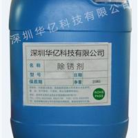 除锈剂 除油除锈剂 多功能除锈剂