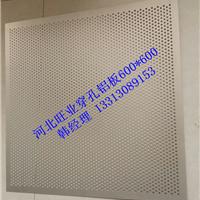 穿孔铝板吸音板铝板墙面吸声底板