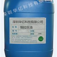 铜拉丝油 半合成铜拉丝油 全合成铜拉丝油