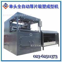 供应大型厚片吸塑成型机 ABS板材吸塑机