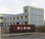 福建泰创机械设备有限公司