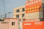 广州爱迪斯建筑材料有限公司营业部