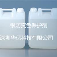 银抗氧化剂 银防变色保护剂 银饰品防变色剂
