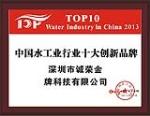 中国水工业行业十大创新品牌
