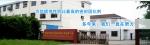深圳市固凡装饰材料工程有限公司