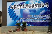 河北石家庄市鑫辉机械有限公司