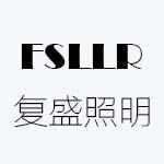 台州复盛电子光源有限公司