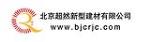 北京超然新型建材有限公司