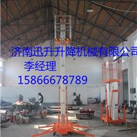 聊城升高4米6米8米10米铝合金升降机 升降车