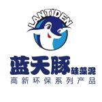 湖南蓝天豚硅藻泥新材料有限公司
