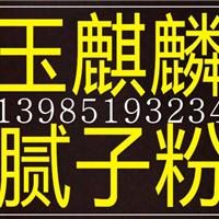 贵阳金阳玉麒麟装饰材料厂