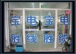 宝胜电线电缆北京直销服务处