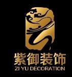 紫御(青岛)装饰设计工程有限公司