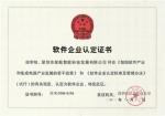软件企业认证书