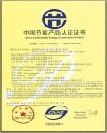 节能产品认证书