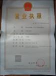 梁山县辉腾二手化工设备经营部