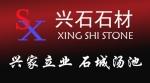 泉州兴石石材有限公司