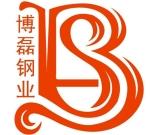 佛山市博磊钢业有限公司