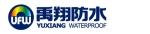 福建省禹翔防水材料科技有限责任公司