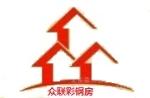 文安县众联彩钢活动房厂