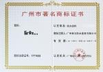 广州市著名商标证书