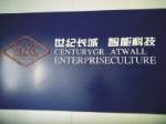 宁波世纪长城电子科技有限公司