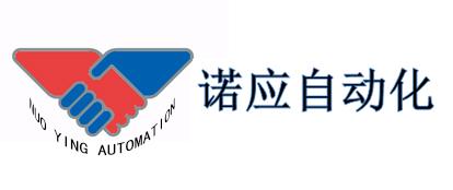 长沙诺应自动化科技有限公司