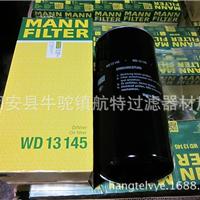供应机油滤芯WD13145滤芯