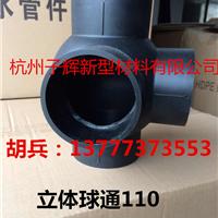 供应HDPE球形四通(QXST)110-160-同层排水