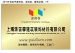 上海派笛森建筑装饰材料有限公司