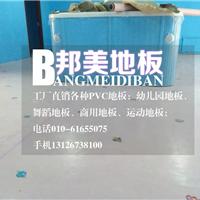供应幼儿园地板塑胶地板 防水耐磨,防潮防滑