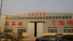 沧州中强压瓦机有限公司
