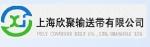 上海欣聚输送带有限公司