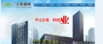 柳州市立基建筑材料厂