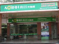 上海除甲醛公司,上海美赋环境科技有限公司