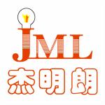 深圳市杰明朗电子有限公司
