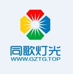 广州东易舞台灯光厂