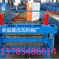 供应河南双层压瓦机840/900价格