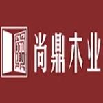 重庆尚鼎木业有限责任公司
