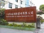 广州市日建消防器材有限公司