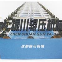 成都振川供应820型暗扣彩瓦机