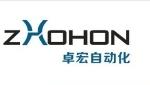 卓宏自动化科技有限公司